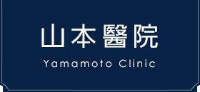 山本醫院 Yamamoto Clinic