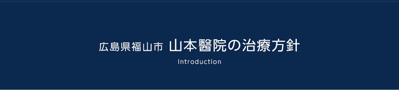 広島県福山市 山本醫院の治療方針 Introduction